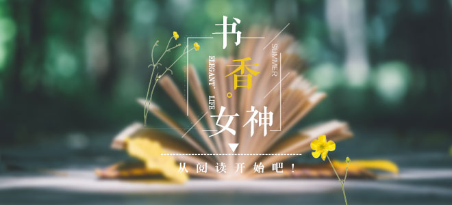2017年书香女神全年书单